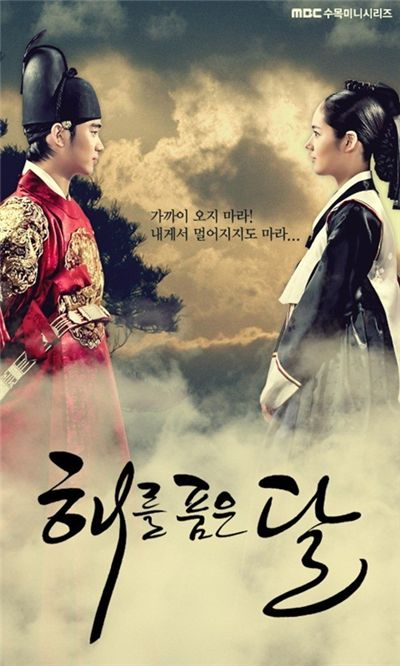 "Poster for TV series ""The Moon Embracing the Sun"" [MBC]"