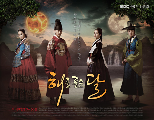 "TV poster for series ""The Moon Embracing the Sun"" [MBC]"