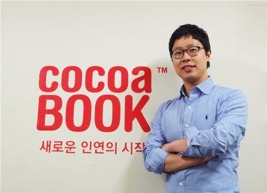 김진환 코코아북 대표