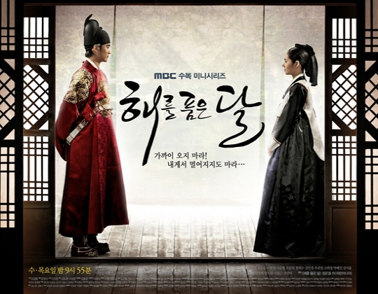 "Poster of MBC's ""The Moon Embracing the Sun"" [MBC]"