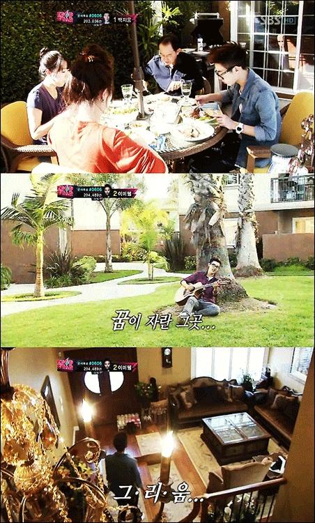 박제형 집공개(출처 : SBS 방송캡쳐)