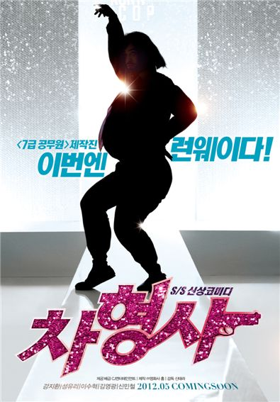 "Poster of upcoming comedy ""Runway Cop"" [CJ Entertainment]"