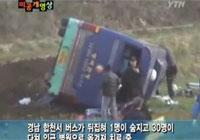 KBS <각시탈>, 보조출연자 30명이 탑승한 버스 교통사고로 촬영 중단