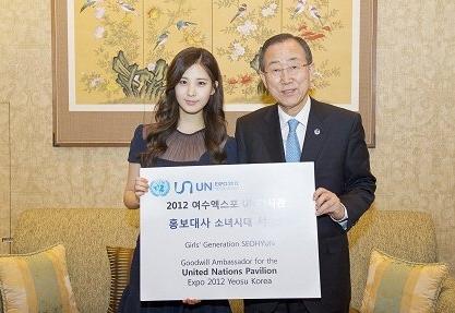 소녀시대 서현이 지난 3월말 서울의 한 호텔에서 반기문 UN사무총장으로부터 2012 여수세계박람회 유엔관 홍보대사 임명장을 받았다.
