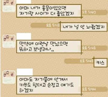전 남자친구가 인터넷에 공개한 간통녀와의 채팅 캡쳐(출처 : 일간베스트저장소)