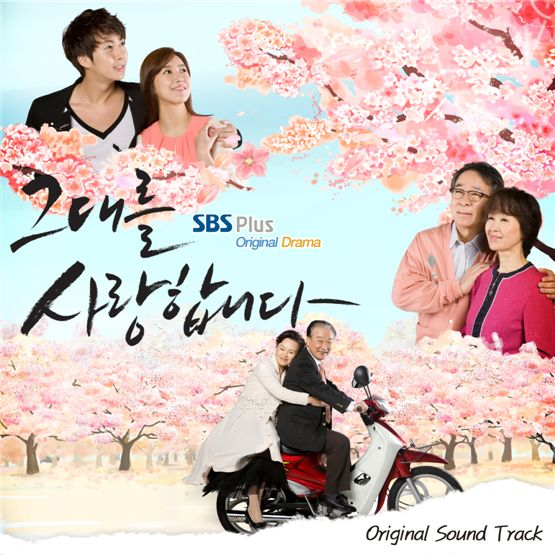 "Cover of SBS Plus' ""Late Blossom"" soundtrack [SBS Plus]"