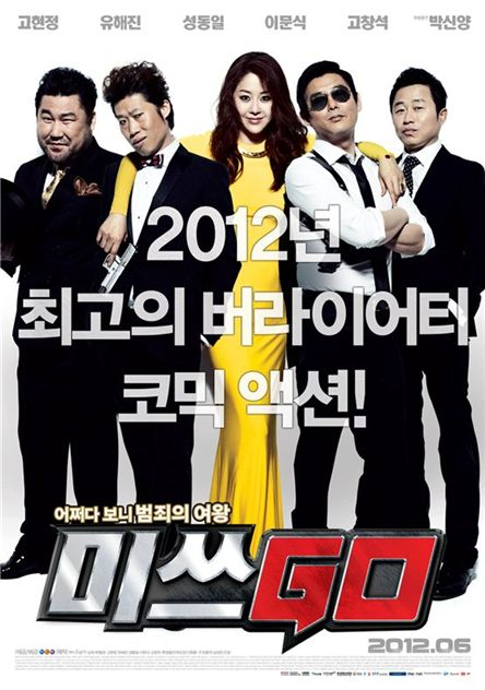 "Poster of ""Miss Go"" [NEW]"