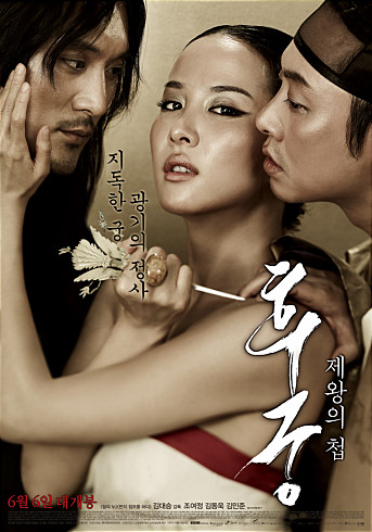 "Poster to ""The Concubine"" [All That Cinema]"