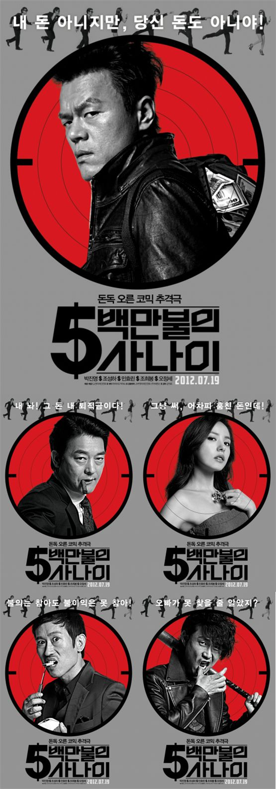 "Five individual posters of ""A Millionaire on the Run"" [CJ Entertainment]"