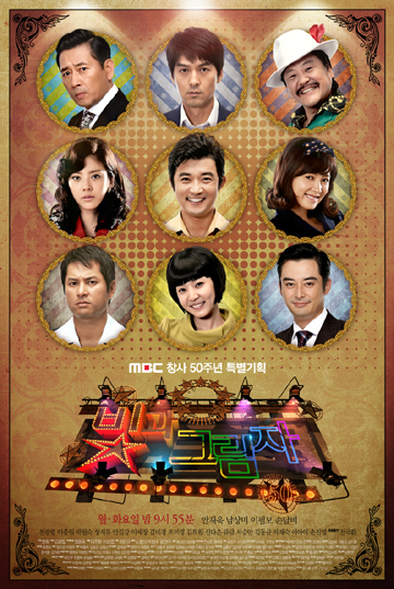 "The official poster of ""Light and Shadow"" [MBC]"