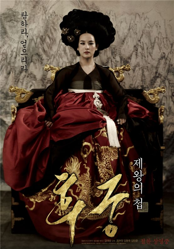 """The official poster of """"The Concubine"""" [All That Cinema]"""