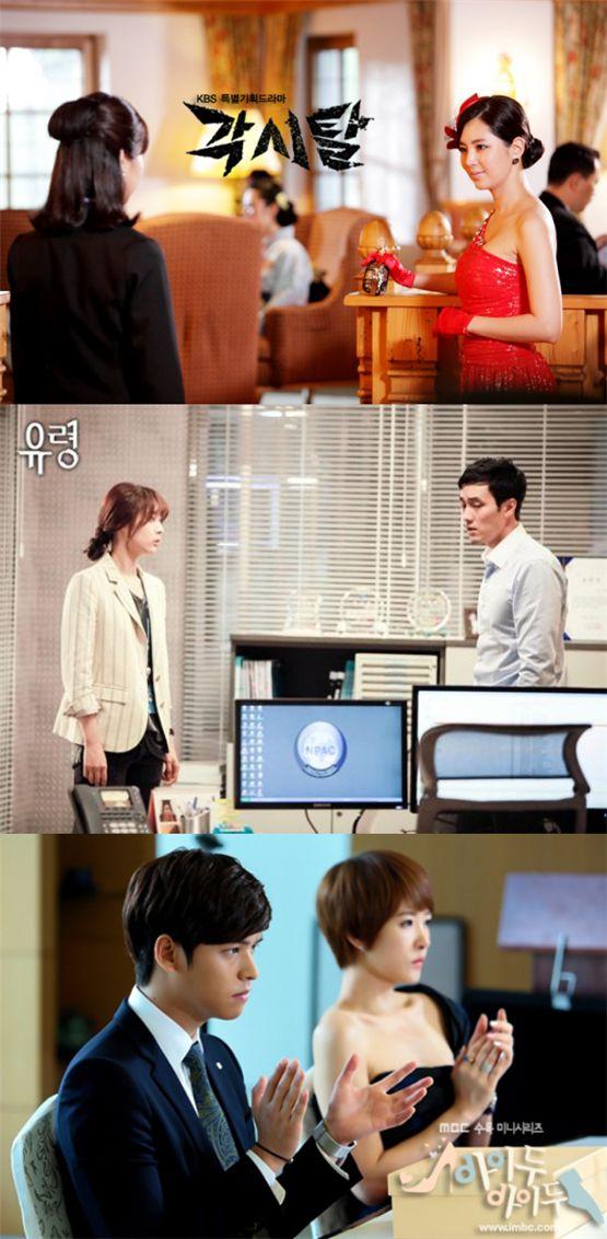 "Still shots of KBS' ""Gaksital"" (top), SBS' ""Ghost"" and MBC's ""I Do I Do"" (bottom) [KBS, SBS, MBC]"