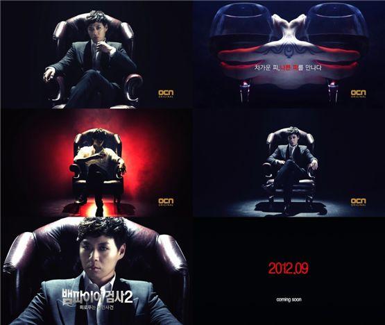 """Still shots of OCN's """"Vampire Prosecutor 2"""" [CJ E&M]"""