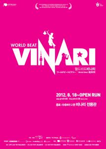 '월드비트 비나리' 한국음악 최초 상설전용관 열어