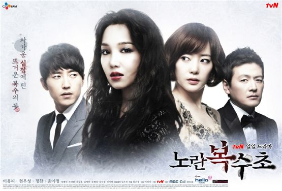 """Poster to tvN's """"Yellow Boots"""" [CJ E&M]"""