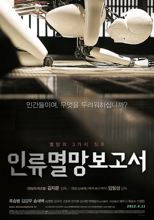 """Poster to director Kim Jee-woon and Yim Pil-sung's feature film """"Doomsday Book"""" which opened in local theaters on April 11, 2012. [&Credit]"""