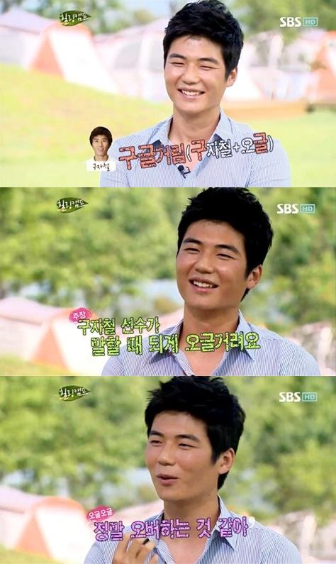 (출처: SBS TV '힐링캠프, 기쁘지 아니한가')