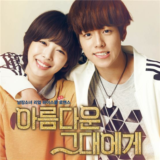 """f(x)'s Sulli (left) and actor Lee Hyun-woo (right) pose side-by-side for the 3rd soundtrack of their TV series """"For You in Full Blossoms,"""" set to become available on August 29, 2012. [SM Entertainment]"""