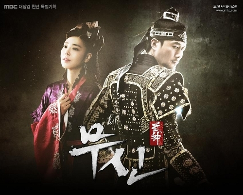 """Actress Kim Gyu-ri (left) and Kim Ju-hyeok (right) pose together for their character poster of the historical TV series """"Moosin,"""" which began its air on February 11, 2012. [MBC]"""