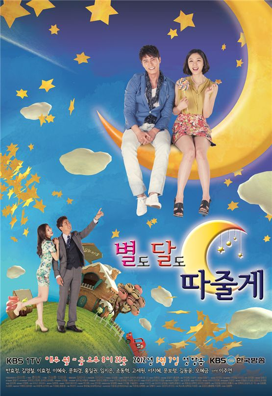 "KBS ""Reaching for the Stars"" cast members Jo Dong-hyuk (top left), Seo Ji-hye (top right), Moon Bo-ryung (bottom left) and Go Se-won (bottom right) pose in the poster of the drama that began airing on May 7, 2012. [KBS]"