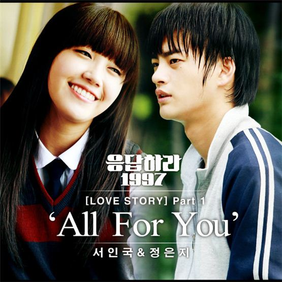 "Cover to A PINK's Eunji (left) and Seo In-guk (right)'s duet song ""All For You,"" which was rolled out on August 28, 2012. [Jellyfish Entertainment/A Cube Entertainment]"