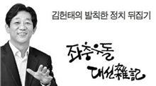 [김헌태의 좌충우돌 대선雜記]단일화 安心 안된다고요? 文, 당신이 黨 놓는 건 어떻소