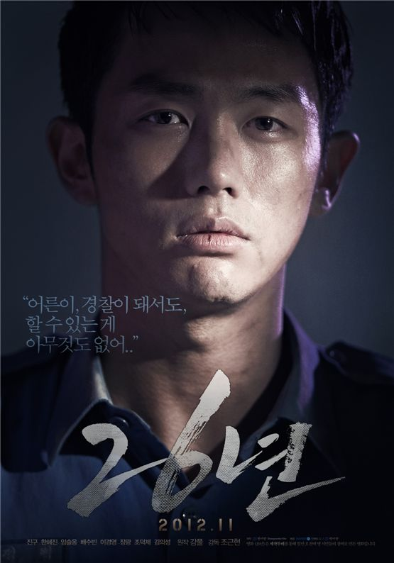 "2AM Seulong poses in a poster for his screening-debut film ""26 Years,"" set to hit local theaters on November 29, 2012. [Chungeorahm Film]"