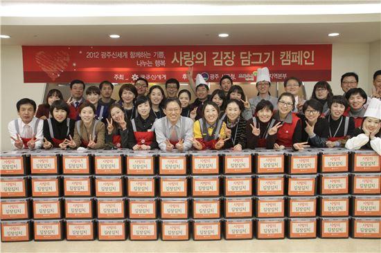광주신세계, 사랑더하기 행복 나눔 김장김치 캠페인
