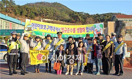 함평경찰, 신광초등학교 녹색어머니회 방문 격려