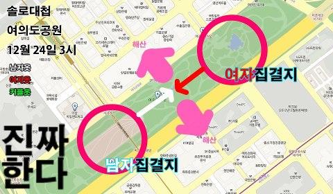 ▲ '솔로대첩' 주최 측이 공식 페이스북을 통해 행사일정을 공지했다.(출처: www.facebook.com/lovetoday2/)