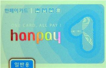 [교통카드의 진실③]한페이카드는 누구를 위한 것?