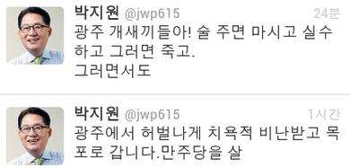 """박지원 트위터 욕설 논란 """"광주 XX들아"""""""