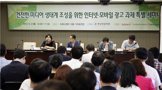 한국언론학회, 인터넷·모바일광고 특별 세미나 개최
