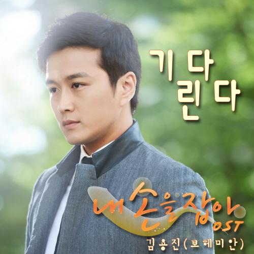 보헤미안 김용진, MBC '내 손을 잡아' OST 지원사격