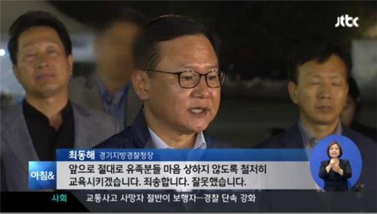 ▲최동해 경기지방경찰청장이 세월호 유가족 사찰 논란 관련해 사과를 하고 있다.(사진:JTBC 영상 캡처)