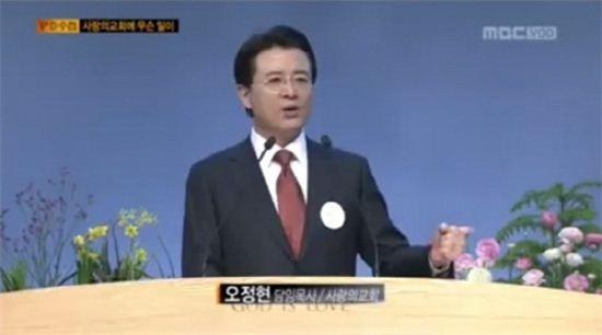 지난 13일 방송된 MBC 'PD수첩' '서초동 사랑의교회' 편에 등장한 오정현 목사 <사진=MBC 방송화면 캡처>