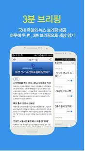 ▲지니뉴스에서 음악이 있는 '3분 브리핑' 뉴스 서비스를 선보인다. (사진: 솔트룩스 제공)