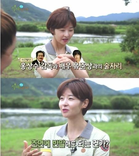 송선미가 도올 김용옥선생과의 일화를 공개해 화제다.(사진:SBS 예능프로그램 방송 캡처)