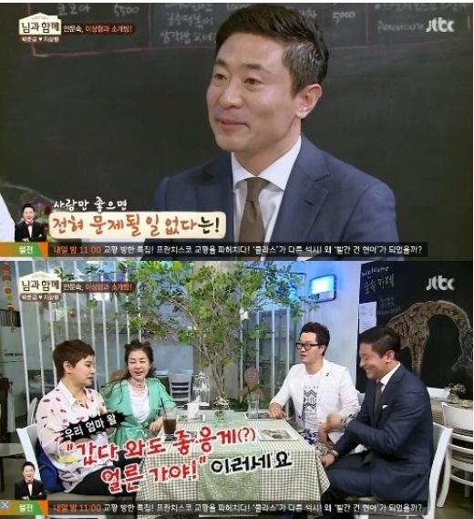 '님과 함께' 김범수와 안문숙이 소개팅에 나섰다. (사진출처 = JTBC '님과 함께' 캡처)