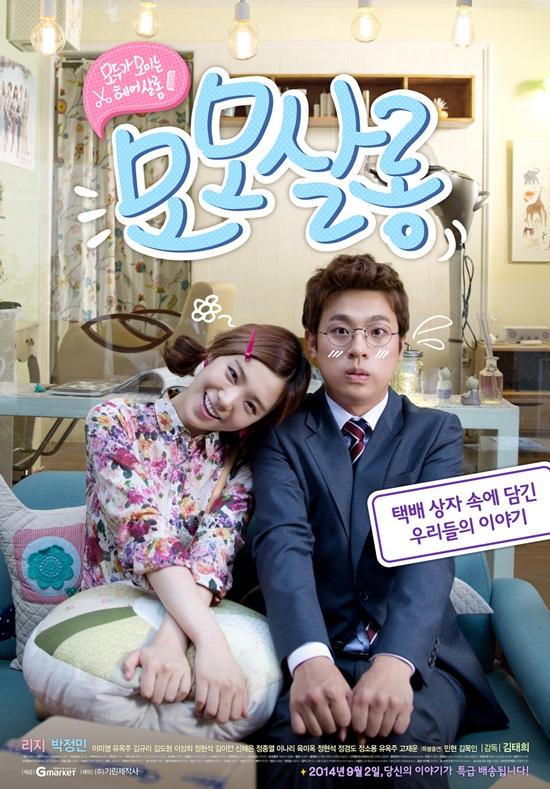 '모모살롱' 포스터