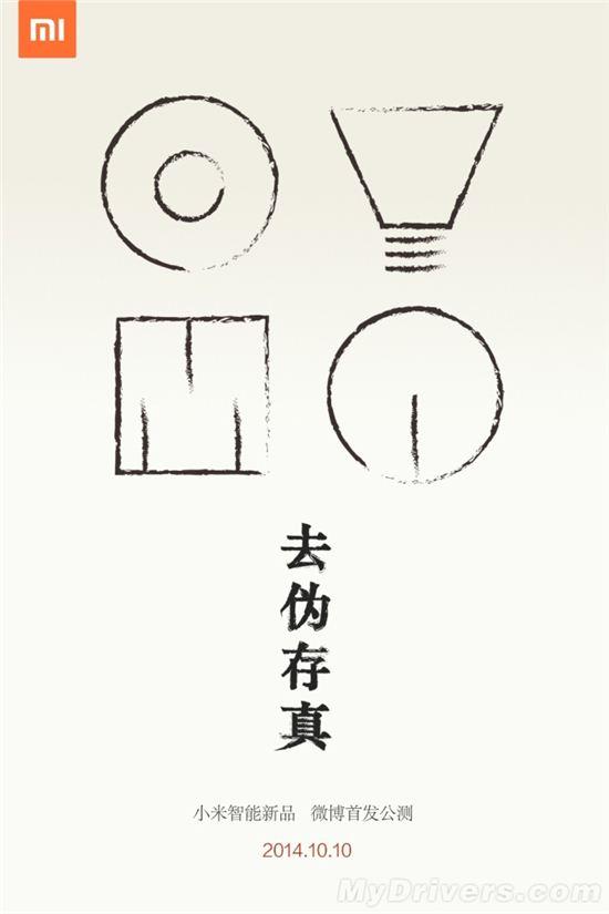 샤오미, 다음 전략은 '스마트홈'…10일 신제품 공개 - 아시아경제