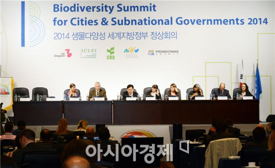 생물다양성 세계지방정부 정상회의에서 13일 생물다양성을 위한 지방정부 강원 평창 선언문을 발표했다.