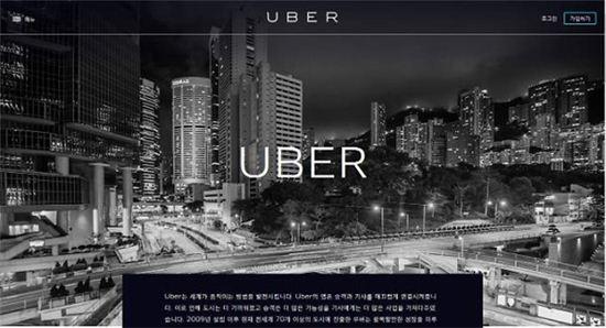 우버, 불법 논란속에도 기업가치는 쑥쑥 - 아시아경제