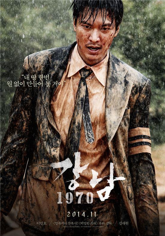 영화 '강남 1970'