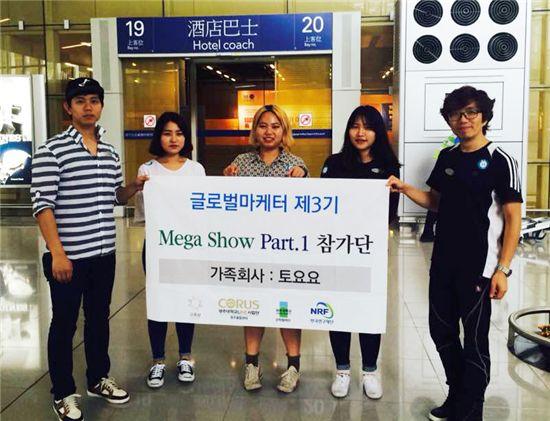 광주대는 홍콩 메가엑스포(Mega Expo Limited) 주관으로 10월 20-23일까지 열린 '2014 홍콩메가쇼 Part1' 박람회에 광주대 가족회사인 디자인 전문업체 '토요요'와 함께 참여시켰다.