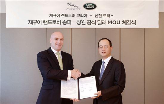 재규어랜드로버, 선진모터스와 딜러사업권 MOU 체결 - 아시아경제