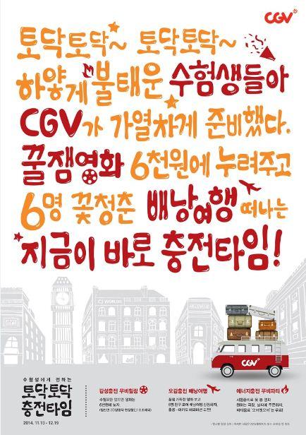 CGV 수험생 이벤트