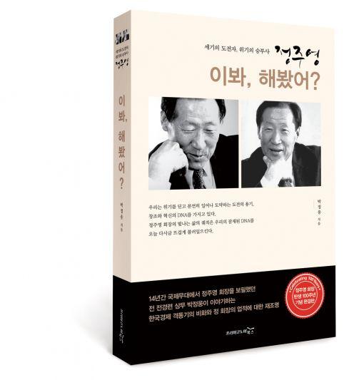전경련, 故 정주영 회장 탄생 100주년 기념 전기 발간
