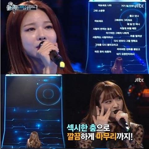 EXID 솔지/ 사진= JTBC '끝까지 간다' 방송 캡쳐