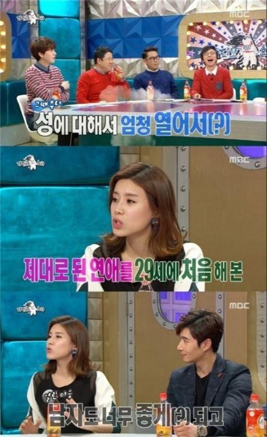 장도연. 사진=MBC 방송화면 캡처